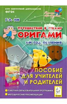 Путешествие в страну Оригами. 1 год обучения. Пособие для учителей и родителей. ФГОС