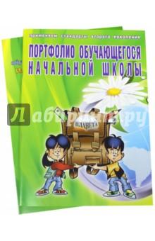 Портфолио учащегося начальной школы. Книга + книжка-вкладыш