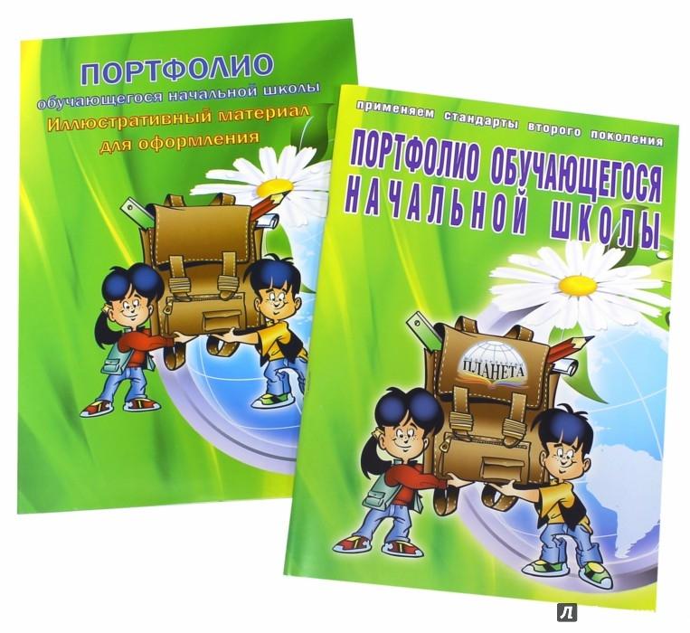 Иллюстрация 1 из 12 для Портфолио учащегося начальной школы. Книга + книжка-вкладыш - Андреева, Разваляева   Лабиринт - книги. Источник: Лабиринт