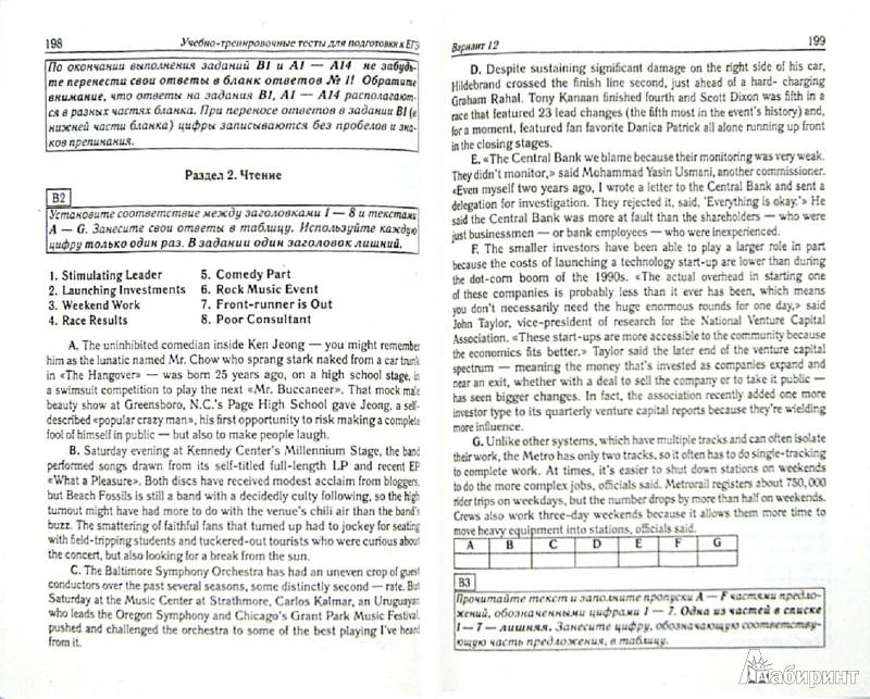Иллюстрация 1 из 20 для Английский язык. Подготовка к ЕГЭ-2014. Пособие (+CD) - Фоменко, Долгопольская, Бодоньи   Лабиринт - книги. Источник: Лабиринт