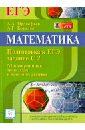 Обложка Математика. Подготовка к ЕГЭ: задание С2. Многогранники: типы задач и методы их решения
