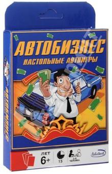 """Настольная игра """"Автобизнес"""""""
