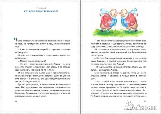Иллюстрация 1 из 28 для Алиса в Стране Математики - Лев Генденштейн | Лабиринт - книги. Источник: Лабиринт