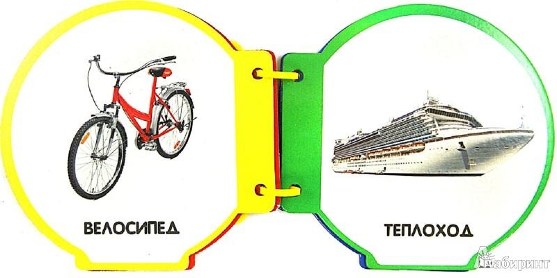 Иллюстрация 1 из 4 для Книжка с ручкой. Вдоль по радуге. Транспорт   Лабиринт - книги. Источник: Лабиринт