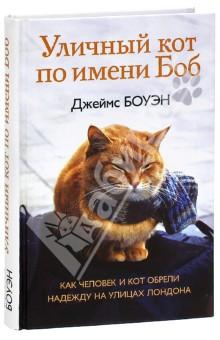 Кто написал роман от имени кота