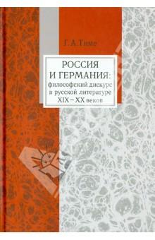 Россия и Германия: философский дискурс в русскую литературу 19 - 20 веков