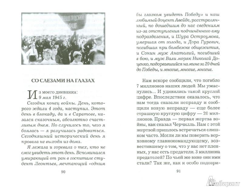 Иллюстрация 1 из 3 для Мой блокадный университет - Людмила Эльяшова | Лабиринт - книги. Источник: Лабиринт