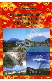 Взаимодействие человечества с вулканами