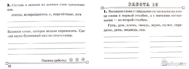 Иллюстрация 1 из 22 для Русский язык. 1 класс. Зачетные работы. ФГОС - Марта Кузнецова | Лабиринт - книги. Источник: Лабиринт
