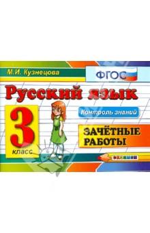 Русский язык. 3 класс. Зачетные работы. ФГОС