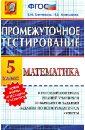 Математика. 5 класс. Промежуточное тестирование. ФГОС