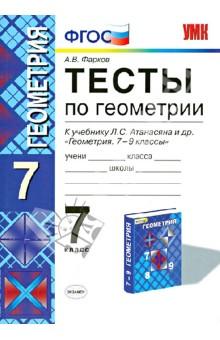 Геометрия. 7 класс. Тесты к учебнику Л.С. Атанасян и др. ФГОС