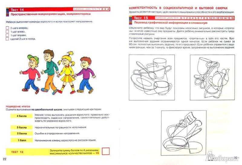 Иллюстрация 1 из 16 для Готов ли Ваш ребенок к обучению на русском языке? Диагностическая тетрадь дошкольника 6-7 лет - Елизавета Хамраева | Лабиринт - книги. Источник: Лабиринт