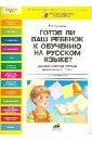 Хамраева Елизавета Александровна Готов  Ваш ребенок  обучению  русском языке? Диагностическая тетрадь дошкольника 6-7 лет