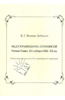 Над страницами летописей. Ученые Санкт-Петербурга XIX-XX вв. крот истории