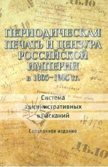 Периодическая печать и цензура Российской империи в 1865-1905 гг. Система административных взысканий