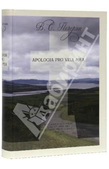 Apologia pro vita mea. Жизнь и приключения русского католика, рассказанные им самим от Лабиринт