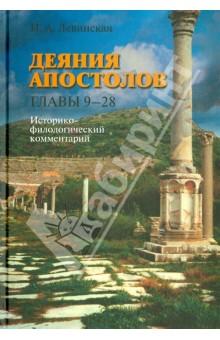 Деяния апостолов. Главы 9-28: Историко-филологический комментарий