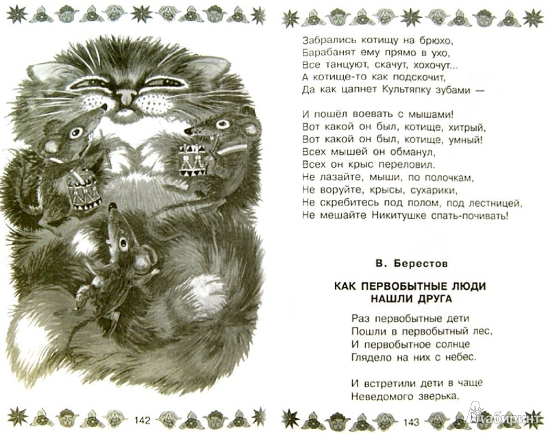 Иллюстрация 1 из 30 для 100 самых известных сказок в стихах - Агния Барто | Лабиринт - книги. Источник: Лабиринт