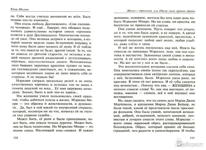 Иллюстрация 1 из 6 для Жизнь с перчинкой, или Идите смело против правил - Юлия Шилова | Лабиринт - книги. Источник: Лабиринт