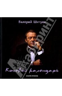 Шитуев Валерий » Кочевой календарь. Книга стихов