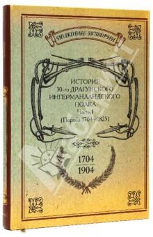 История 30-го Драгунского Ингерманландского полка. 1704-1904. Часть 1 (период 1704-1825) торшер kombi 1704 1f favourite 1143982