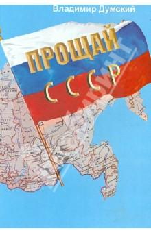 Думский Владимир Львович » Прощай, СССР!