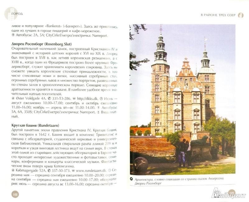 Иллюстрация 1 из 7 для Копенгаген. Путеводитель - Пэт Леви | Лабиринт - книги. Источник: Лабиринт
