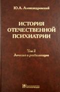 История отечественной психиатрии. В 3-х томах. Том 2. Лечение и реабилитация