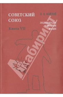 Советский Союз. Энциклопедия советской жизни. Книга VII