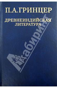 Избранные произведения. В 2-х томах. Том 1. Древнеиндийская литература