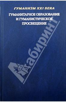 Гуманитарное образование и гуманистическое просвещение: Материалы круглого стола. Москва, март 2012