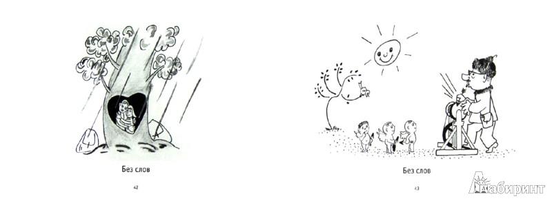 Иллюстрация 1 из 3 для Комиксы на коротком поводке - Римма Цветковская | Лабиринт - книги. Источник: Лабиринт