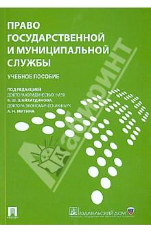 Право государственной и муниципальной службы