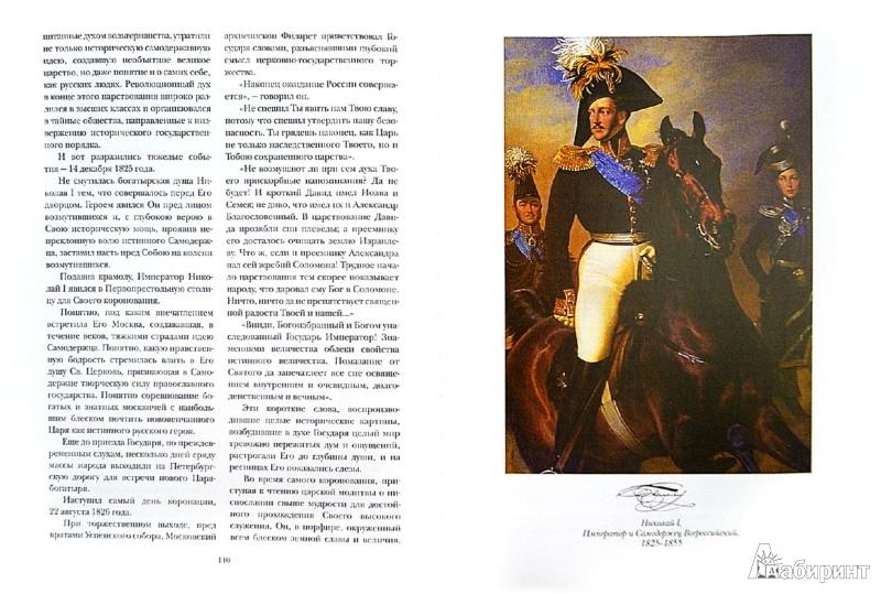 Иллюстрация 1 из 8 для Царские коронации   Лабиринт - книги. Источник: Лабиринт