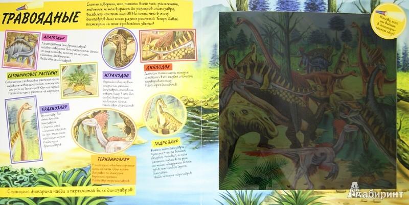 Иллюстрация 1 из 17 для Динозавры. Книга-игра | Лабиринт - книги. Источник: Лабиринт