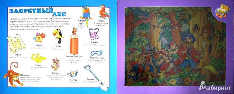 Иллюстрация 1 из 5 для Пираты. Книга-приключение | Лабиринт - книги. Источник: Лабиринт