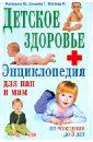 Обложка Детское здоровье. Энциклопедия для пап и мам