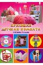 Обложка Красивая детская комната своими руками