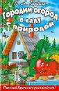 Городим огород в ладу с природой (цв.вклейки), Бублик Борис Андреевич