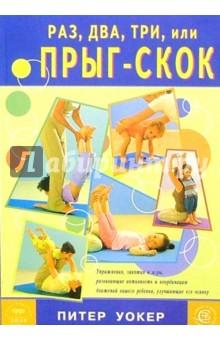 Раз, два, три, или прыг-скок. Упражнения, развивающие активность и координацию движений ребенка