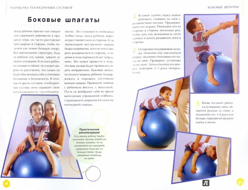 Иллюстрация 1 из 7 для Раз, два, три, или прыг-скок. Упражнения, развивающие активность и координацию движений ребенка - Питер Уокер   Лабиринт - книги. Источник: Лабиринт
