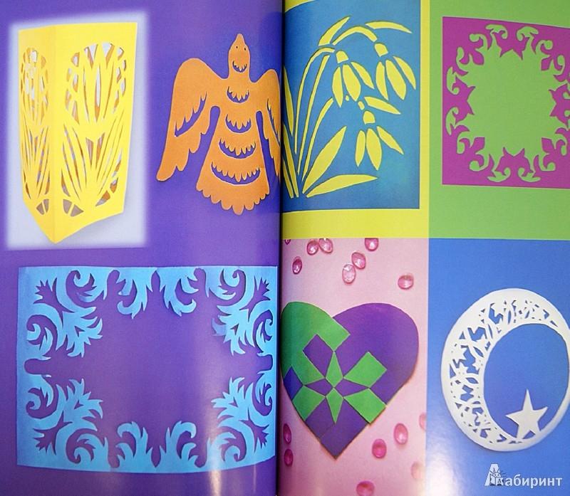 Иллюстрация 1 из 13 для Вырезаем и складываем из бумаги - Анна Гаврилова | Лабиринт - книги. Источник: Лабиринт