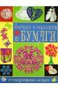 анна гаврилова книги читать онлайн бесплатно полностью