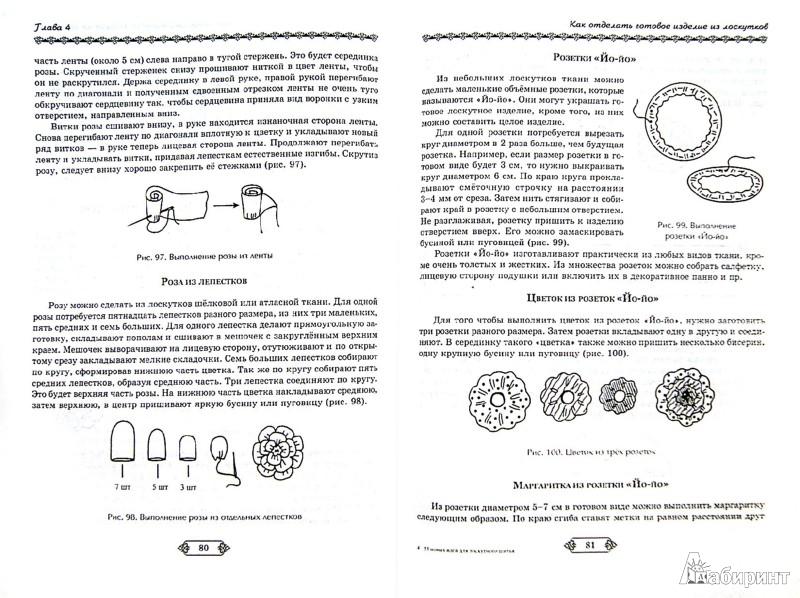 Иллюстрация 1 из 11 для Современное лоскутное шитье - Елена Каминская | Лабиринт - книги. Источник: Лабиринт