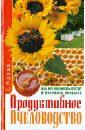 Малай Сергей Андреевич Продуктивное пчеловодство. Как организовать пасеку и получить прибыль