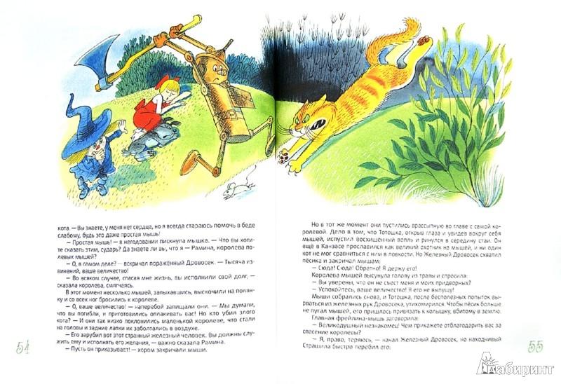 Иллюстрация 1 из 21 для Волшебник Изумрудного города - Александр Волков   Лабиринт - книги. Источник: Лабиринт