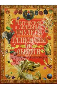 Магические и лечебные амулеты. Популярная энциклопедия