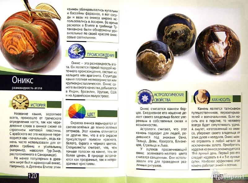 Иллюстрация 1 из 8 для Самые популярные драгоценные камни и минералы - Гаврилова, Шанина, Елисеева | Лабиринт - книги. Источник: Лабиринт