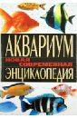 Пыльцына Елена Евгеньевна Аквариум. Новая современная энциклопедия